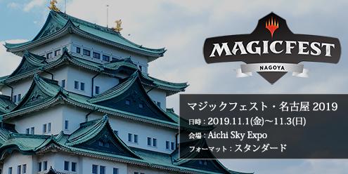 マジックフェスト・名古屋2019
