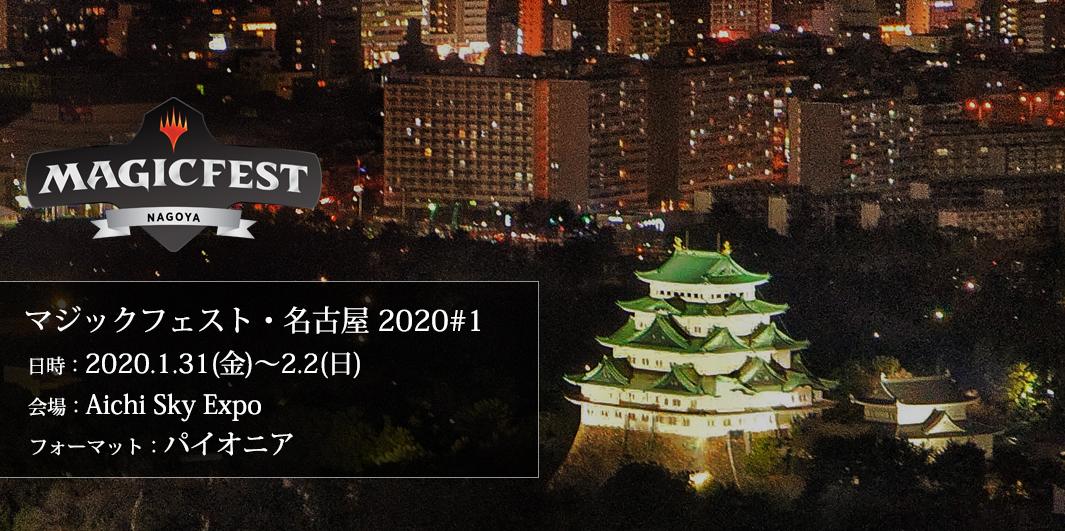 マジックフェスト・名古屋2020#1