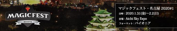 マジックフェスト・名古屋2020#1 特設ページ