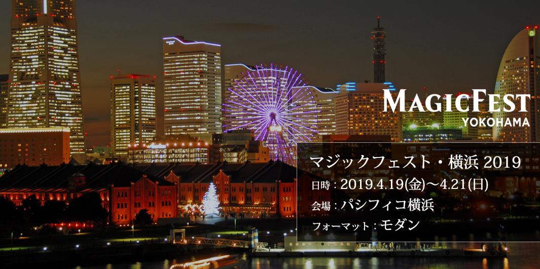 マジックフェスト・横浜2019