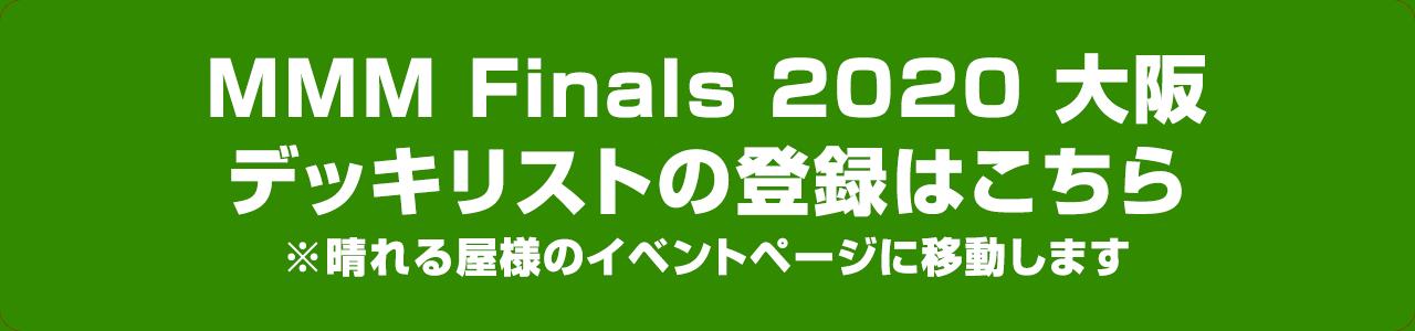 MMM Finals 2020 大阪大会 デッキ登録