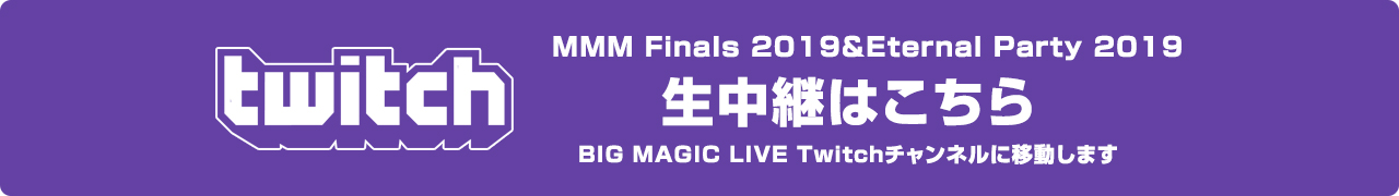 MMM Finals 2019&Eternal Party 2019 Twitch動画ページ