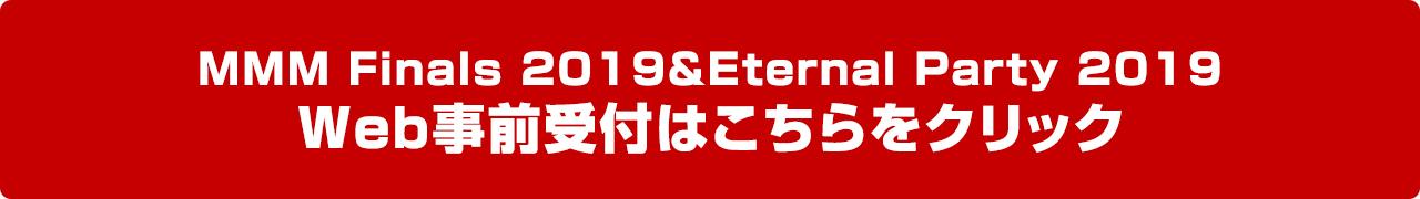 MMM Finals 2019&Eternal Party 2019 Web事前受付
