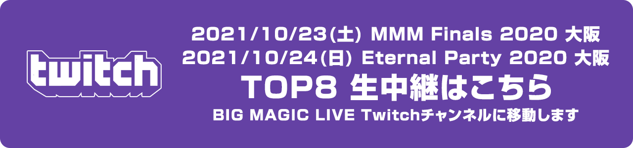 MMM Finals 2020&Eternal Party 2020 生中継