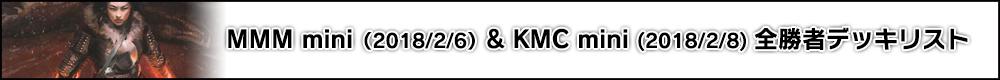 2018/2/6 MMM mini&2018/2/8 KMC mini 全勝者(3-0)Decklist