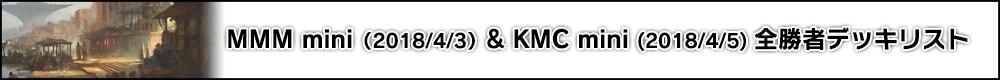 2018/4/3 MMM mini&2018/4/5 KMC mini 全勝者(3-0)Decklist