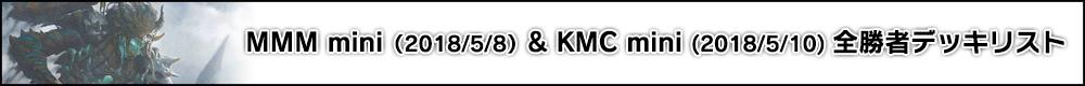2018/5/8 MMM mini&2018/5/10 KMC mini 全勝者(3-0)Decklist