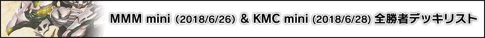 2018/6/26 MMM mini&2018/6/28 KMC mini 全勝者(3-0)Decklist