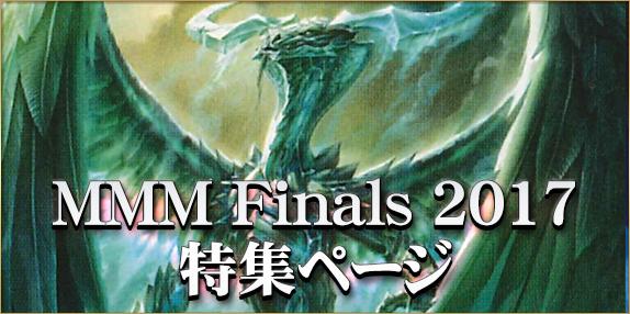 MMM Finals 2017特集