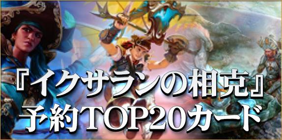 MTG『イクサランの相克』予約TOP20
