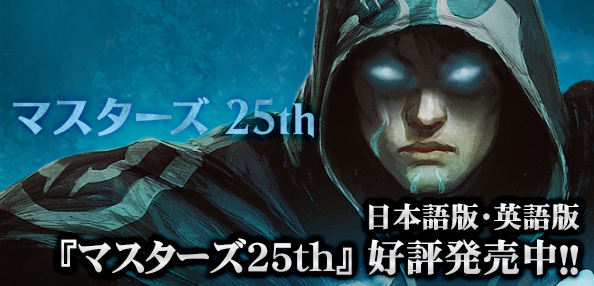 マジック:ザ・ギャザリング『マスターズ25th』