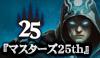 MTG『マスターズ25th』