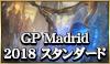 GP Madrid 2018 特集ページ