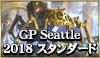 GP Seattle 2018 スタンダード特集ページ