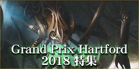 Grand Prix Hartford 2018(モダン)特集