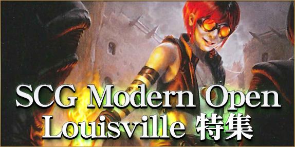 SCG Modern Open Louisville 特集