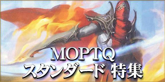 MOPTQ スタンダード特集ページ