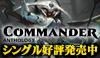 Commander AnthologyⅡシングルカード好評発売中