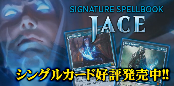 MTG『Signature Spellbook Jace』