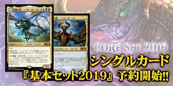 MTG『Core 2019』シングルカード予約受付中