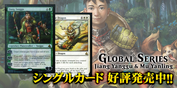 MTG 英語版 Global Series Jiang Yanggu and Mu Yanling シングルカード好評発売中
