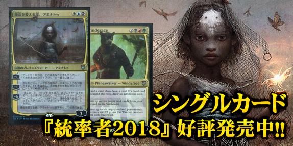 MTG『統率者2018』シングルカード好評発売中!!