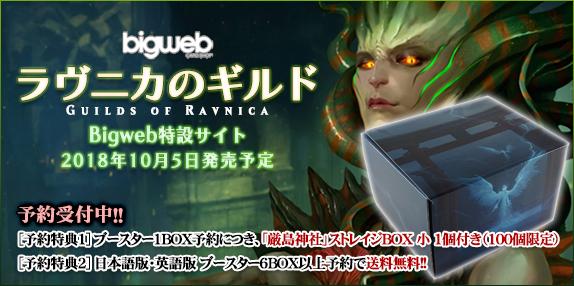 マジック:ザ・ギャザリング『ラヴニカのギルド』Bigweb特設サイト