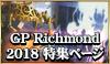 グランプリ・リッチモンド2018 スタンダード/レガシー特集ページ