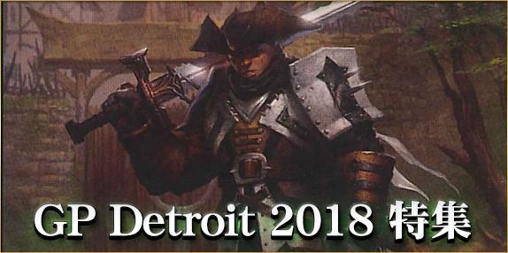 Grand Prix Detroit 2018特集ページ
