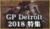 Grand Prix Detroit 2018特集