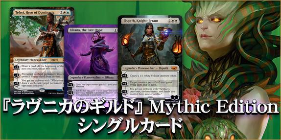 MTG『ラヴニカのギルド』Mythic Edition シングルカード 好評発売中!!