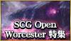 SCG Open Worcester特集ページ