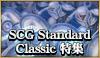 SCG Standard Classic特集ページ
