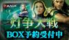 『灯争大戦』BOX予約受付中!!