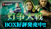『灯争大戦』BOX好評発売中!!