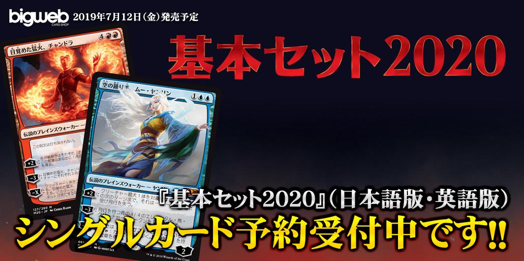 MTG『基本セット2020』シングルカード予約受付中
