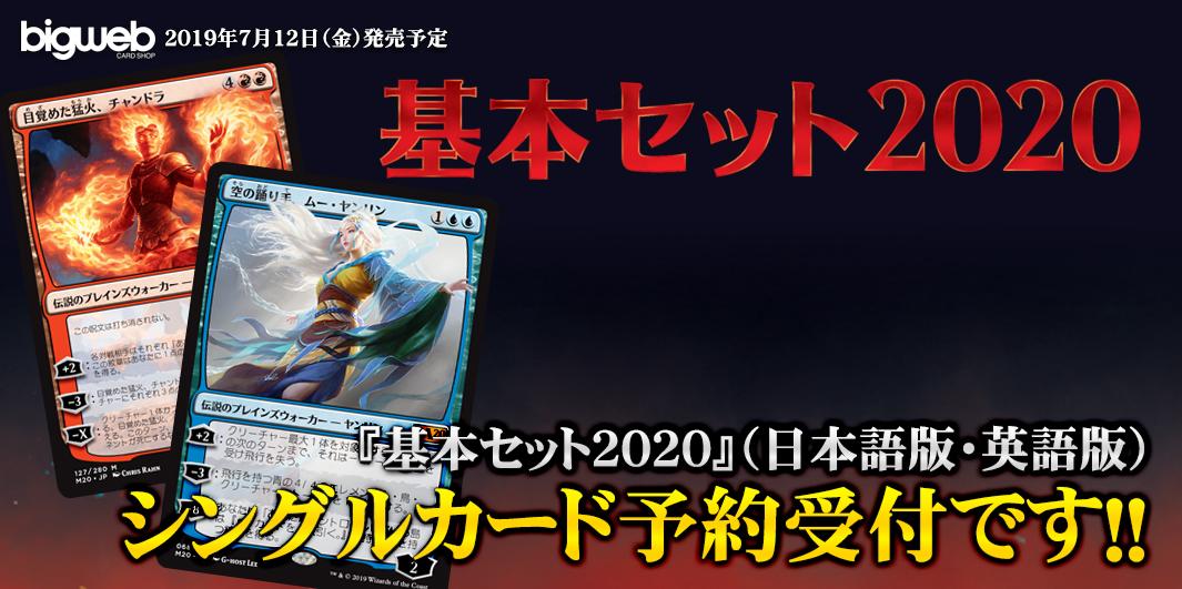 MTG『基本セット2020』シングルカード予約受付中!!