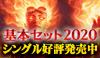 MTG『基本セット2020』シングルカード好評発売中!!
