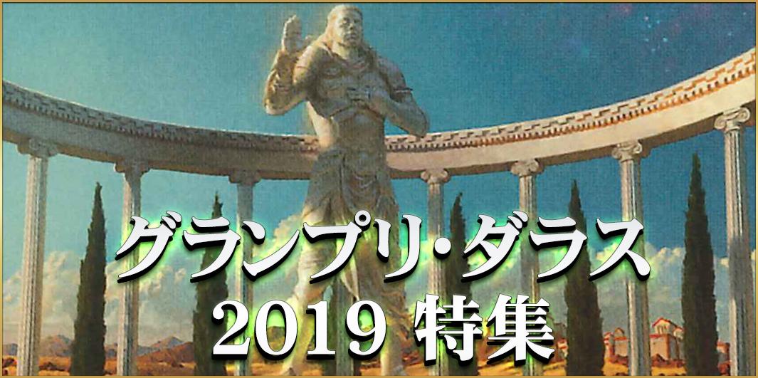 モダン 「グランプリ・ダラス2019」特集