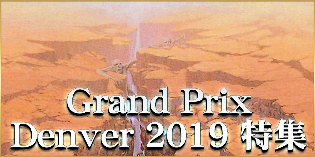 スタンダード「Grand Prix Denver 2019」特集