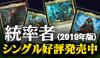 MTG『統率者(2019年版)』シングルカード好評発売中