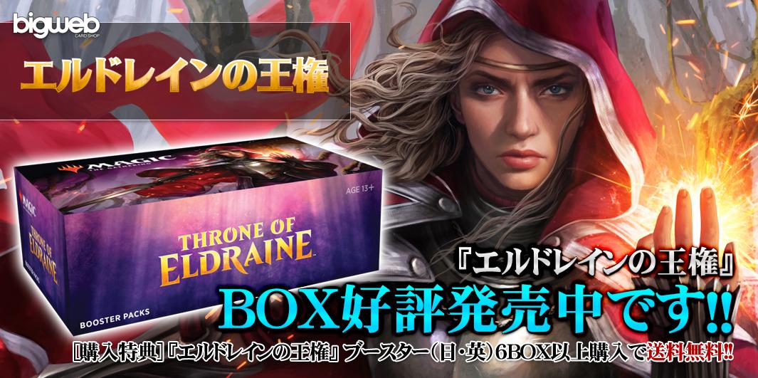 『エルドレインの王権』BOX好評発売中!!