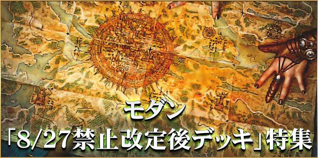 モダン 「8/27禁止改定後デッキ」特集