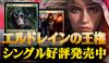 MTG『エルドレインの王権』シングルカード好評発売中