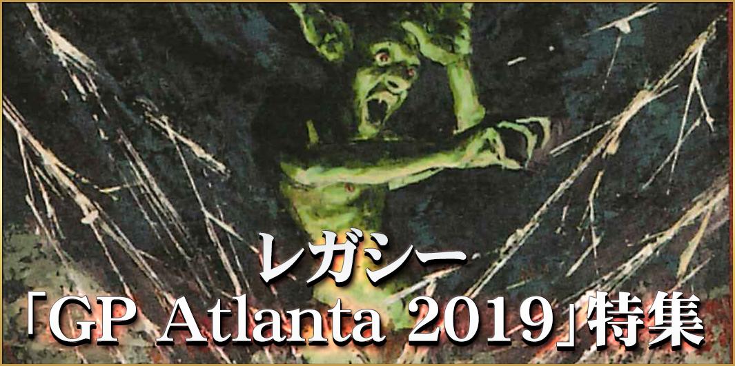 レガシー「GP Atlanta 2019」特集