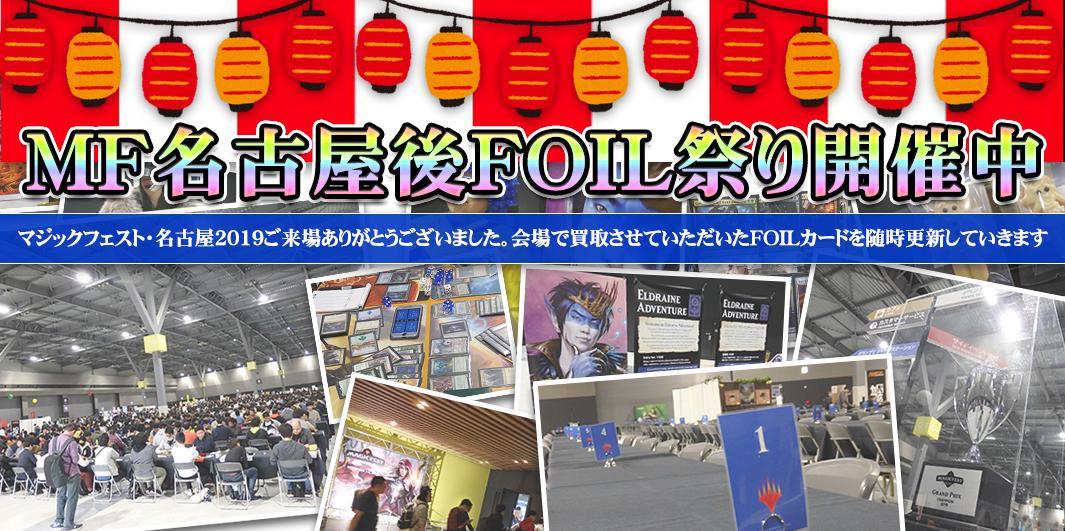 MF名古屋後FOIL祭り