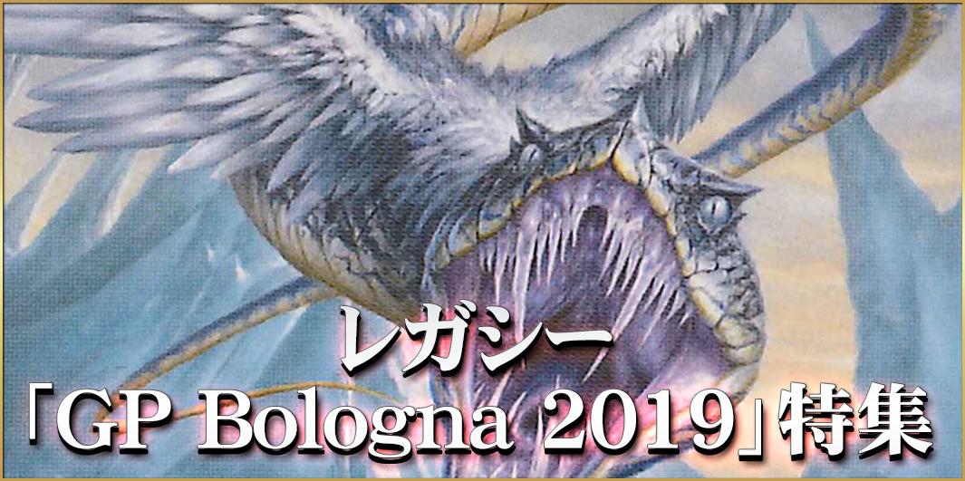 レガシー「GP Bologna 2019」特集