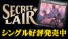 Secret Lair シングルカード好評発売中!!