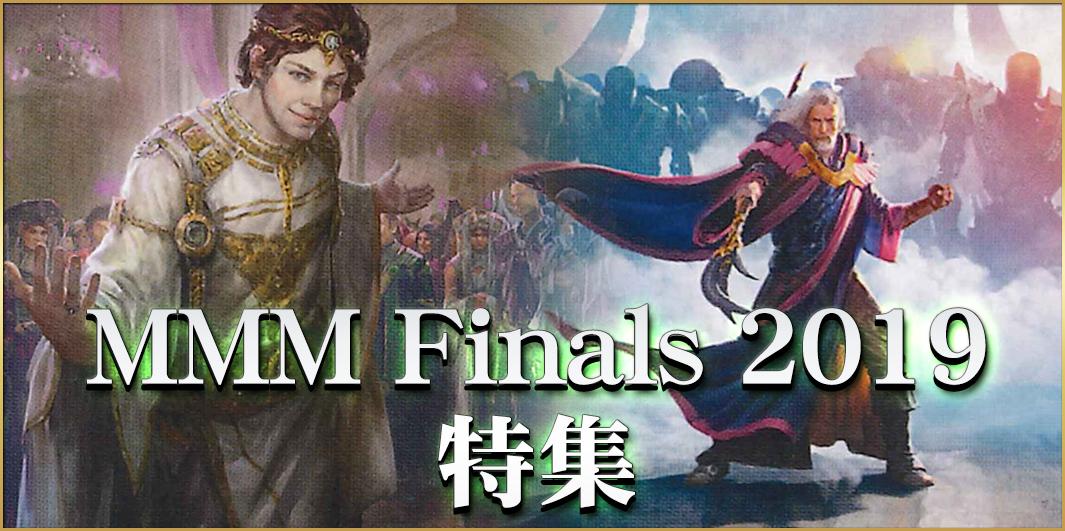 モダン「MM Finals 2019」特集ページ