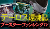 MTG『テーロス還魂記』ブースター・ファン シングルカード予約受付中!!